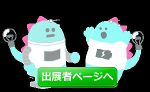 出展者ページヘ