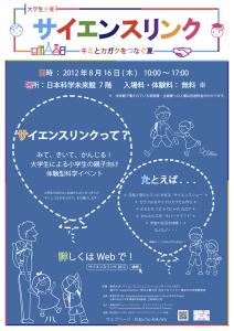 sc-link-flyer-1st