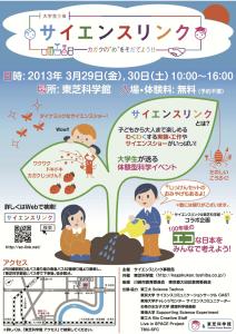 sc-link-flyer-2nd