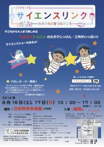 sc-link-flyer-5th
