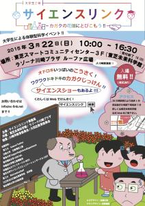 sc-link-flyer-6th