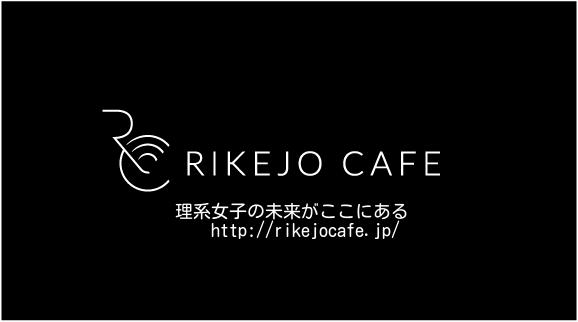 RIKEJO CAFE (リケジョカフェ)