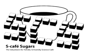 東北大学サイエンスカフェ学生ボランティアS-café Sugars