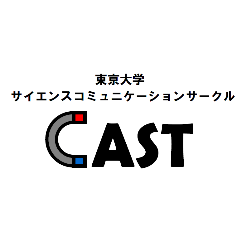 "<span style=""font-size: 14pt""><b>東京大学サイエンスコミュニケーションサークルCAST</b></span>"