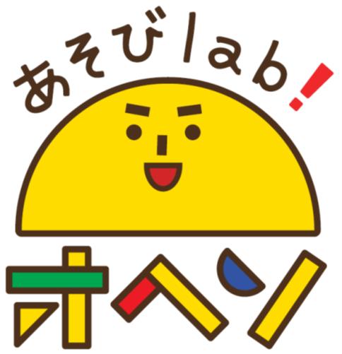 札幌市立大学あそびlab!オヘソ