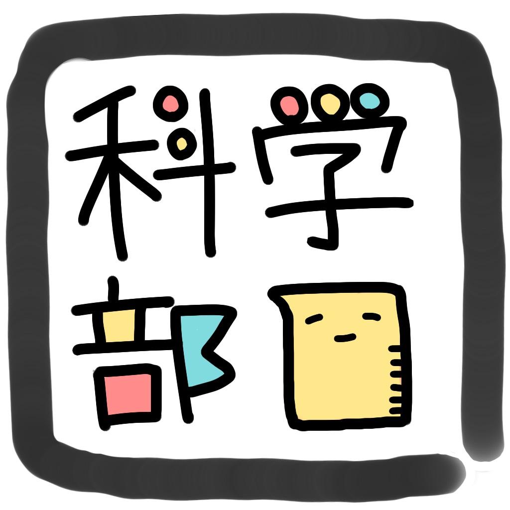 東海大学札幌校舎科学部